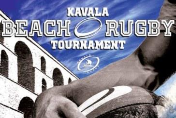 2ο τουρνουά beach rugby στην Καβάλα: Η γιορτή του beach rugby επανέρχεται…